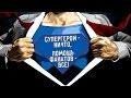 Супергерой – ничто, помощь фанатов – всё!,Comedy,Таблетка team,Юмор,супергерой,фанаты,перевод,забавно,преображение,стереотипы,Когда ты начинающий супергерой, но при этом больше герой, чем супер...  Вам всегда рады тут - http://vk.com/tabletkateam  Ссылка на оригинал - https://youtu.be/di0P6QMgB7Y Fa