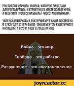 РПЦ СНЕСЛА ЦЕРКОВЬ 18 ВЕКА, КОТОРУЮ ЕЙ ОТДАЛИ ДЛЯ РЕСТАВРАЦИИ, И СТРОИТ НА ЕЕ МЕСТЕ НОВЫЙ ХРАМ, А ВЕСЬ ЭТОТ ПРОЦЕСС НАЗЫВАЕТ «ВОССТАНОВЛЕНИЕМ». УСПЕНСКАЯ ЦЕРКОВЬ В ЕКАТЕРИНБУРГЕ БЫЛА ПОСТРОЕНА В1782 ГОДУ, С1974 БЫЛА ОНА ОБЪЕКТОМ КУЛЬТУРНОГО НАСЛЕДИЯ, А В 2011 ГОДУ ЕЕ ОТДАЛИ РПЦ Война - это мир С