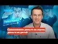 Сравниваем: деньги на воров, деньги на детей,Nonprofits & Activism,Навальный,Navalny,Медведев,Усманов,Подари жизнь,Русфонд,ФБК,Фонд борьбы с коррупцией,Список городов, где пройдут антикоррупционные митинги 12 июня — https://vk.com/wall-55284725_391732 Это видео может вас разозлить, но оно и правильн