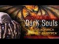 Dark Souls: Дыхание Андолуса - А зачем? [Обзор Комикса],Gaming,Dark Souls 3 Lore,Dark Souls 3 Lore на русском,Dark Souls Lore,Dark Souls 3 лор,Dark Souls 3 лор на русском,Дарк Соулс 3 лор,Dark Souls 3: The Ringed City,ликорис,likoris,секреты,факты,Dark Souls Comic,Dark Souls Titan Comics,Titan Comic