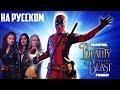 "Дэдпул: Мюзикл - Пародия на ""Гастон"" (""Красавица и чудовище"") / Deadpool Musical,Film & Animation,Deadpool,Gaston,Beauty and the Beast,Дэдпул,Мюзикл,Гастон,Пародия,Красавица и чудовище,Parody,Musical,X-Men,Люи Икс,Логан,Росомаха,Logan,Wolverine,Spider-Man,Человек-Паук,Халк,The Hulk,Black Widow,Черна"