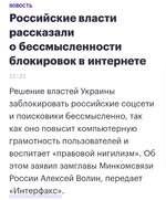 новость Российские власти рассказали о бессмысленности блокировок в интернете 12:21 Решение властей Украины заблокировать российские соцсети и поисковики бессмысленно, так как оно повысит компьютерную грамотность пользователей и воспитает «правовой нигилизм». Об этом заявил замглавы Минкомсвязи
