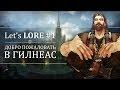 Добро пожаловать в Гилнеас [World Of Warcraft Let's LORE #1],Gaming,world of warcraft,world,of,warcraft,wow,вов,варкрафт,legion,вов легион,wow легион,wow прохождение,wow прокачка,wow прохождение за воргена,воргены,воргены вов,ворген wow,воргены история,воргены машинима,ворген,ворген охотник,ворген в