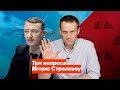 Три вопроса Игорю Стрелкову,Nonprofits & Activism,Стрелков,Навальный,Навальный и Стрелков,Дебаты Навального и Стрелкова,Дебаты,Боинг,МН17,Малазийский боинг,Донбасс,Навального вызвали на дебаты. Посмотреть их в прямом эфире можно будет на канале Навальный LIVE в четверг 20 июля в 20.00  — http://yout
