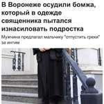 """В Воронеже осудили бомжа, который в одежде священника пытался изнасиловать подростка Мужчина предлагал мальчику """"отпустить грехи"""" за интим"""