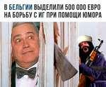 В БЕЛЬГИИ ВЫДЕЛИЛИ 500 000 ЕВРО НА БОРЬБУ С ИГ ПРИ ПОМОЩИ ЮМОРА