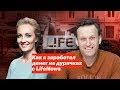 Как я заработал денег на дурачках с LifeNews,Nonprofits & Activism,Навальный,Габрелянов,LifeNews,Lifecorr,Гражданский корреспондент,Юлия Навальная,Навальный Франция,Навальный во Франции,Мишлен,Сенсационные съемки скрытой камерой: шикарный отдых Навального во Франции. Этот шокирующий репортаж опублик