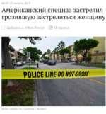 06:47, 27 августа 2017 Американский спецназ застрелил грозившую застрелиться женщину Р Добавить в «Мою Ленту» (?) О сервисе POLICE LINE ЛОН Фото: Gaston De Cardenas / Reuters