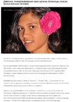 """Девочка, пожертвовавшая свои органы больнице, спасла жизни восьми человек 1: """"И  а ■ л* К 'I1шшШЩ пРВШ ЯПрШ 'ттЯЬт Органы 13-летней девочки, которая умерла от разрыва аневризмы сосудов головного мозга, спасли жизни восьми человек. Это рекорд за всю историю донорства. Британка Джемайм"""