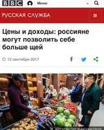 □□В О Меню * С} РУССКАЯ СЛУЖБА Цены и доходы: россияне могут позволить себе больше щей О 12 сентября 2017f #<