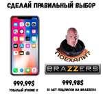 СДЕЛАЙ ПЛАВИЛЬНЫЙ ВЫБОР 999,99$999,90$ УНЫЛЫЙ IPHONE X » ЛЕТ ПОДПИСКИ НА BRAZZERS