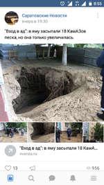 """О ~'Л *; Л • 8:55 Саратовские Новости вчера в 19:30 """"Вход в ад"""": в яму засыпали 18 КамАЗов песка, но она только увеличилась. """"Вход в ад"""": в яму засыпали 18 КамА... nversia.ru О 956"""