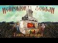 Нейромонах Феофан — Топить за Феофана (official video) | Neuromonakh Feofan,Music,древнерусский драм,драм н бейс,драм,drum n bass,drum&bass,russia,country music,russian,танцы,folk,медведь,balalaika,folk dance,folk songs,нейромонах феофан,русь,russian music,балалайка,russian dance,folk song,драм маши