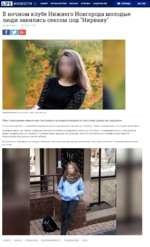 """В ночном клубе Нижнего Новгорода молодые люди занялись сексом под """"Нирвану"""",People & Blogs,,В ночном клубе Нижнего Новгорода молодые люди занялись сексом под """"Нирвану"""""""