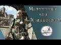 Kingdom under fire2 выбор  альянса,Gaming,Smerch17,kuf2,альянс,выбор альянса,что дает альянс,мятежники,хранители,классные новые игры,как,разница альянсов,где выбрать альянс,уникальные отряды,изучаем игру,изучаем kuf2,обзор kuf2,полезные советы в kuf2,время збт,новичку в kuf2,смотреть обязательно,кла