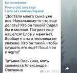 """kononenkome Forwarded message From Без комментариев """"Достали моего сына уже все. Навальному-то что еще делать? Кто он такой? Сидел бы и молчал. Патриот еще нашелся! Слов у меня нет. Вообще я этого человека не уважаю. Кто он такой, чтобы слушать его еще? Пошел он к черту!"""" Татьяна Овечкина, мать х"""