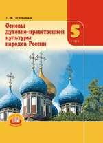 Г. М. Гогиберидзе Основы духовно-нравственной культуры народов России