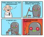 Робот-уборшик, в чем твоё преоназначение?