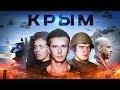 [BadComedian] - Крым (#Фи