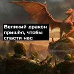 Великий лракон пришёл, чтобы спасти нас