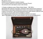 """Как раньше лечили Сейчас на эти инструменты смотреть страшно. Что-то похожее лежало на столах маньяков в фильмах """"Хостел"""". Но как бы это всё не выглядело, когда то ими лечили. 1) Клизма из табачного дыма (Tobacco Smoke Enema) - 1750-1810 гг. Инструмент был довольно популярен, несмотря на свою"""