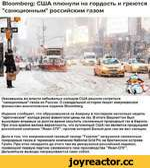 """Bloomberg: США плюнули на гордость и греются """"санкционным"""" российским газом Оказавшись во власти небывалых холодов США решили согреться """"санкционным"""" газом из России. О скандальной истории пишет американское финансово-аналитическое издание Bloomberg. Издание сообщает, что обрушившиеся на Америку"""