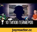10 ТИПОВ ГЕЙМЕРОВ,Gaming,10 типов геймеров,5 типов геймеров,типы геймеров,геймеры,геймер,10 types of gamers,gamer types,top 10 types of gamers,casual gamers,hardcore gamers,building a pc,best video game stories,indie gamers,gaming hipsters,online gamers,single player games,completionists,Types Of Ga