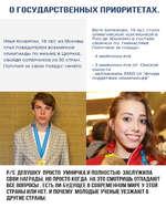 О ГОСУДАРСТВЕННЫХ ПРИОРИТЕТАХ. Илья Кочергин, 18 ЛЕТ, из Москвы СТАЛ ПОБЕДИТЕЛЕМ ВСЕМИРНОЙ ОЛИМПИАДЫ ПО ФИЗИКЕ В ЦЮРИХЕ, ОБОЙДЯ СОПЕРНИКОВ ИЗ 90 СТРАН. Получил за свою победу: ничего Вера Бирюкова, 19 лет, стала олимпийской чемпионкой в Рио-де-Жанейро в составе СБОРНОЙ ПО ГИМНАСТИКЕ Получила