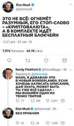 Elon Musk О @elonmusk  ЭТО НЕ ВСЁ: ОГНЕМЁТ РАЗУМНЫЙ, ЕГО СТОП-СЛОВО - «КРИПТОВАЛЮТА», А В КОМПЛЕКТЕ ИДЁТ БЕСПЛАТНЫЙ БЛОКЧЕЙН 12:27 рт • 29 Jan. 18 7,976 Retweets 44.7К Likes Randy Pitchford Ф @DuvalMagic • 3h v Replying to @elonmusk ИЛОН, Я ДОБАВЛЮ ЭТО В НОВЫЙ BORDERLANDS. ЕСЛИ ХОЧЕШЬ НАПИС