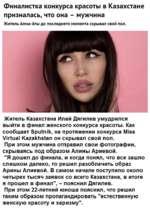 Финалистка конкурса красоты в Казахстане призналась, что она - мужчина Житель Алма-Аты до последнего момента скрывал свой пол. Житель Казахстана Илай Дягилев умудрился выйти в финал женского конкурса красоты. Как сообщает Sputnik, на протяжении конкурса Miss Virtual Kazakhstan он скрывал свой пол