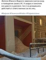 Жители Южного Видного завалили снегом вход в помещение своего УК. А заодно и очистили все дороги и дорожки, так и не дождавшись действий от ответственных за это лиц. #Видное #ЛенинскийРайон Подмосковье