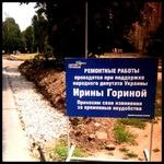 ПАРТИЯ регионов а. РЕМОНТНЫЕ РАБОТЫ проводятся при поддержке 3 народного депутата Украины % Ирины Гориной Приносим свои извинения за временные неудобства