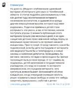 Сталингулаг На днях на «Медузе» опубликовали адовейший материал об интернате для сирот в Челябинской области. В статье подробно рассказывалось о том, как долгие годы воспитанников интерната насиловали воспитатели, и сдавали их в аренду другим извращённым мразям, которые над ними издевались. Родит
