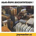 НЬЮ-ЙОРК ВОСХИТИТЕЛЕН!