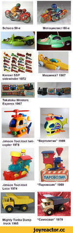 "Schuco 50-е Мотоциклист 60-е Kenner SSP sidewinder 1972 Машинка? 1987 Takatoku Western Express 1967 Jimson Toot-toot helicopter 1978 Jimson Toot-toot Loco 1974 ""Вертолетик""1989 ""Паровозик"" 1989 Mighty Tonka Dump truck 1965 Самосвал""1979"