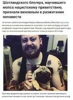 Шотландского блогера, научившего мопса нацистскому приветствию, признали виновным в разжигании ненависти 30-летнего жителя Шотландии Маркуса Мичана (Markus Meechan) признали виновным в разжигании ненависти за ролики с его мопсом Будду, который изображает нацистское приветствие. Процесс над видеобл