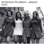 Без ботокса, без айфона ... девушки СССР