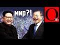 """Начало новой """"мирной эпохи""""?,News & Politics,Пхеньян,Сеул,Трамп,лидер Южной Кореи,лидер Северной Кореи,встреча лидеров Кореи,КНДР,Ким Чен Ын,Ким Ё Чжон,Курс на полную денуклеаризацию корейского полуострова взяли лидеры Пхеньяна и Сеула. Канал #OmTV существует благодаря просмотрам наших зрителей в Yo"""