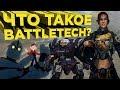 BattleTech - что это и с чем его едят,Gaming,MechWarrior,Джордж Лукас,BattleTech,MechWarrior Online,игры про роботов,боевые роботы,игры про мехов,игры про мехи,мехвариор,батлтех,Piranha Games,MechCommander,настолка,роботы,большие роботы,стратегия,симулятор,FASA Corporation,военные роботы,OMG,OpenMeg