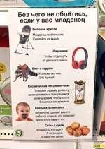 Без чего не обойтись если у вас младенец Высокое кресло Младенцы маленькие. Сделайте их выше. Наушники Чтобы отдохнуть от детского плача. Енот с седлом Коляски скучны. Это лучше! Космические песочные часы Позволят вашему ребенку останавливать и поворачивать вспять время, чтобы стать Властел