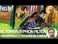История Syphon Filter. Как создавали Трилогию/History of Syphon Filter,Gaming,emugamer,видеоигры,консоли,dart,игры,syphon filter,сифон фильтр,история серии syphon filter,syphon filter история,как создавали syphon filter,metal gear solid,playstation,syphon filter ps1,как создавали ps1,история игровой