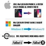 МЫ СДЕЛАЛИ ТОЧНО ТАКЖЕ С НАШЕЙ ОИНДОЙ! Windows 8Windows 10 BETHESDA ПФ, ПОДЕРЖИТЕ МОЮ НЮКА-КОЛУ!