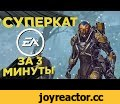 EA на E3 2018 за 3 минуты,Gaming,electronic arts,E3,electronic arts игры,anthem игра дата,anthem игра,EA PLAY 2018,battlefield v,battlefield v трейлер,battle royale,FIFA 19,STAR WARS,JEDI FALLEN ORDER,BATTLEFRONT II,UNRAVEL TWO,SEA OF SOLITUDE,NBA LIVE 19,COMMAND AND CONQUER: RIVALS,command conquer,