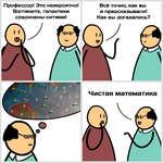 Профессор! Это невероятно! Взгляните, галактики соелинены нитями! Всё точно, как вы и предсказывали! Как вы догадались? Чистая математика