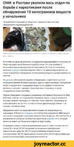 СМИ: в Ростове уволили весь отдел по борьбе с наркотиками после обнаружения 10 килограммов веществ у начальника Полицейские отказываются общаться с журналистами, поэтому официального подтверждения нет. Наркотики на столе начальника ростовского отдела по борьбе с наркотиками. Фото 1Rnd.ru В Росто