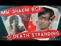 Death Stranding — это MGS,Gaming,stopgame,стопгейм,death stranding разбор,death stranding trailer,хидео кодзима,кодзима гений,игра death stranding,death stranding,Death Stranding анализ,Hideo Kojima,norman reedus,death stranding gameplay,Death Stranding,MGS,Metal Gear Solid,Metal Gear Solid 0,Norman
