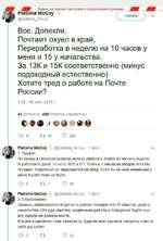 ggg Яндекс не связан с авторами и содержимым страницы Platisha McCoy @platisha_mccoy с Читать Все. Допекли. Почтамт охуел в край, Переработка в неделю на 10 часов у меня и 15 у начальства. За 13К и 15К соответственно (минус подоходный естественно) Хотите тред о работе на Почте России? 5:5