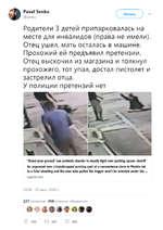 Pavel Senko @senko Читать Родители 3 детей припарковалась на месте для инвалидов (права не имели). Отец ушел, мать осталась в машине. Прохожий ей предъявил претензии. Отец выскочил из магазина и толкнул прохожего, тот упал, достал пистолет и застрелил отца. У полиции претензий нет 'Stand your