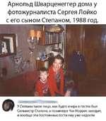Арнольд Шварценеггер дома у фотожурналиста Сергея Лойко с его сыном Степаном, 1988 год. У Степана такое лицо, как будто вчера в гостях был Сильвестр Сталоне, а позавчера Чак Норрис заходил, и вообще эти постоянные гости ему уже надоели