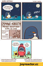 КАФЕ КОТИКА ВУ МАТТТА1*Р1.ЕУ срочные новости УЧЕНЫЕ ОБНАРУЖИЛИ КОЯРЕ НА ЛУНЕ пингвин, КУДА ЭТО ТЫ СОБРАЛСЯ? ЗА КОСМИ- ЧЕСКИМ КОФЕ. CATSCAFECOMICS.TUMBLR.COM1ИЗТА / ТУЛТТЕк-. САТ5САРЕСОМ1С5 ТАРА3.10/5ЕЯ1Е5/САТЗ-САРЕFACEBOOK.COM/CATSCAFECOMICS